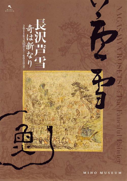 rosetsu01