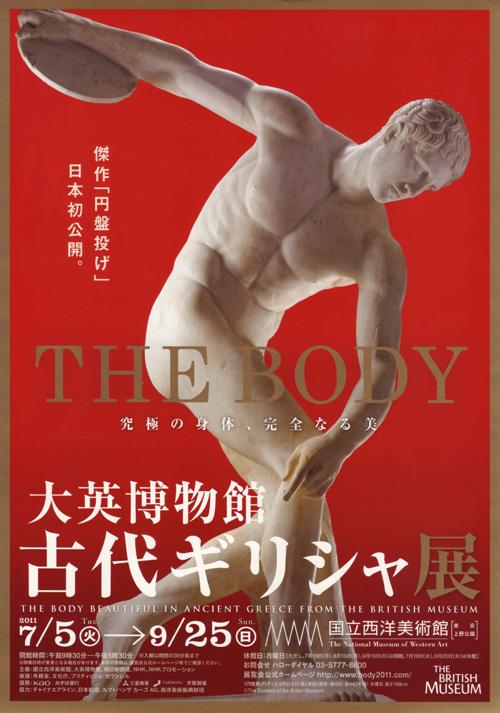 body_omote