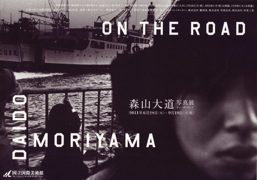 moriyama_omote