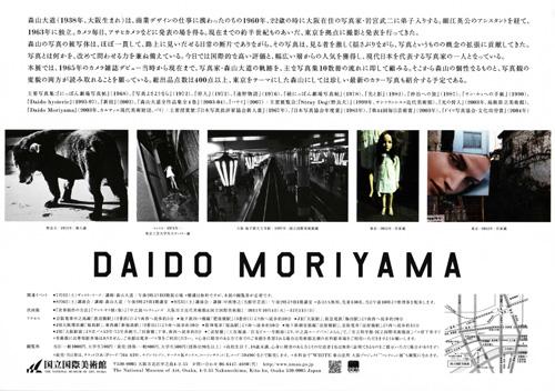 moriyama_ura