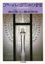 artdeo_book01