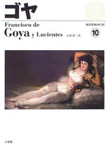 goya_book01