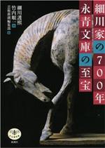 hosokawa_kyoto_book10
