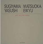 matsuoka_book01