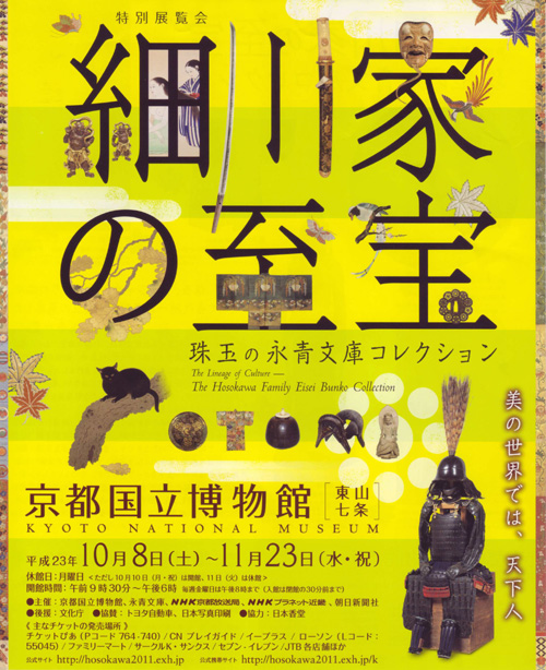hosokawa_kyoto_omote