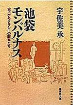 ikebukuro_book01