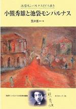 ikebukuro_book02