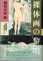 nude_book01