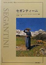 segantini_book01
