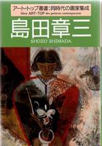 shimada_book01