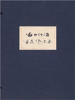 yasui_book01