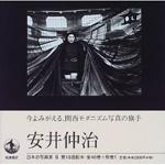 yasui_book02
