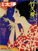 yumeji_book01