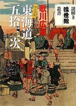 hiroshige_book01