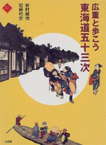 hiroshige_book02