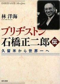 ishibashic_book01