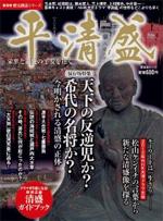 kiyomori_book01