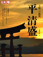 kiyomori_book02