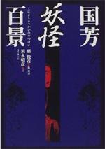 kuniyoshi_tokyo_book01