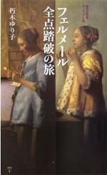 loveletter_tokyo_book01