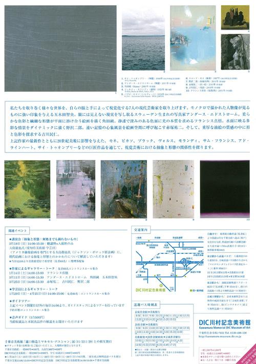 abstract_ura