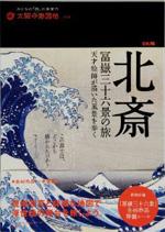 hokusai_book01