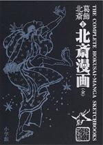 hokusai_book02