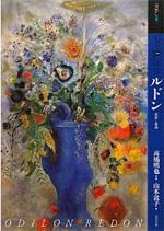 redon_book01