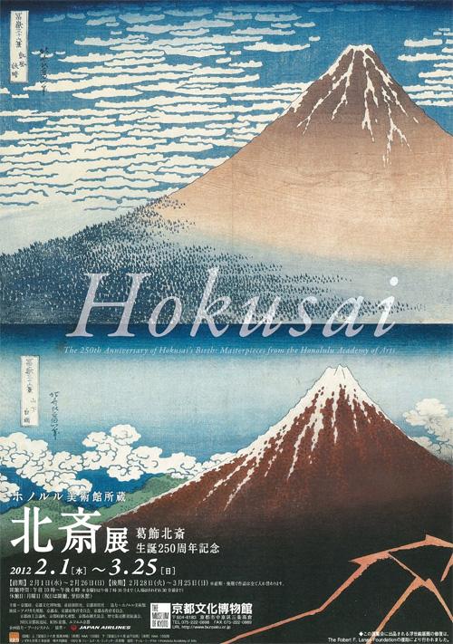 hokusai_omote