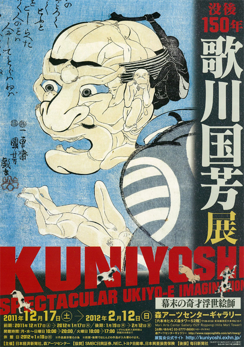 kuniyoshi_ura
