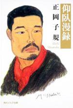 masaoka_book01