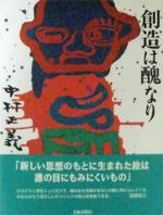 nakamuram_book01