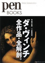 davinci_book01