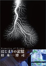 hara_sugimoto_book02