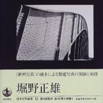 horino_book01