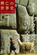 inka_book01