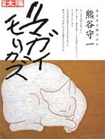 morikazu_book02