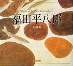 fukuda_book01