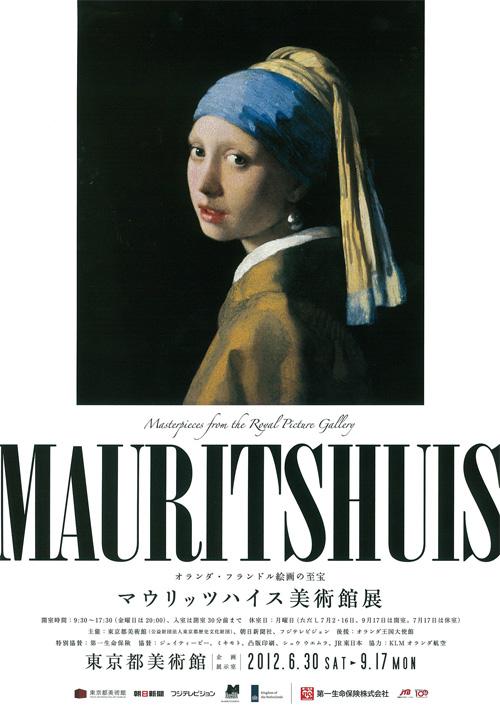 mauritshuis02_omote