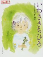 chihiro_book02