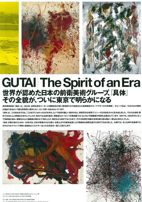 gutai02_naka01