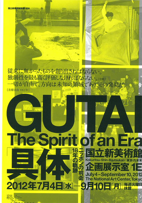 gutai02_omote