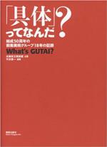 gutai_book01