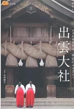 izumo_book01