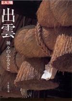 izumo_book02