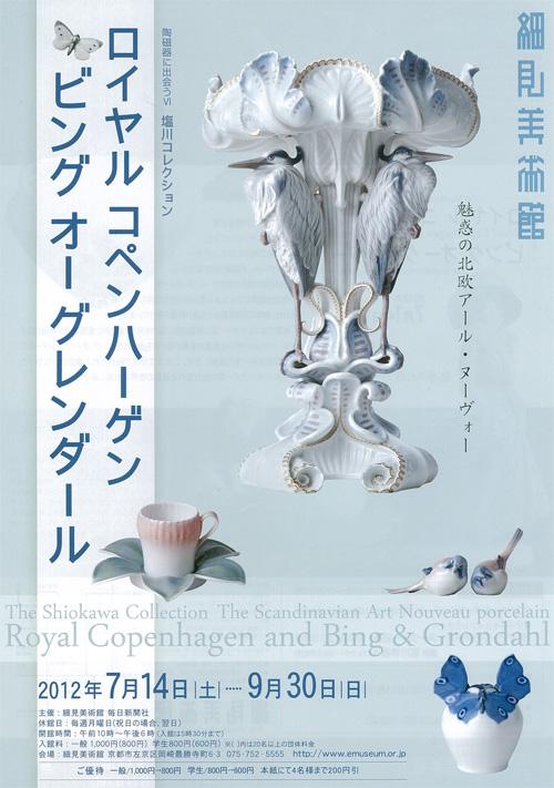 royal_omote