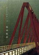 shibata_book01