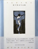 tanaka_book01