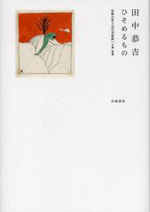 tanaka_book02