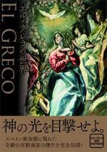 greco_book02